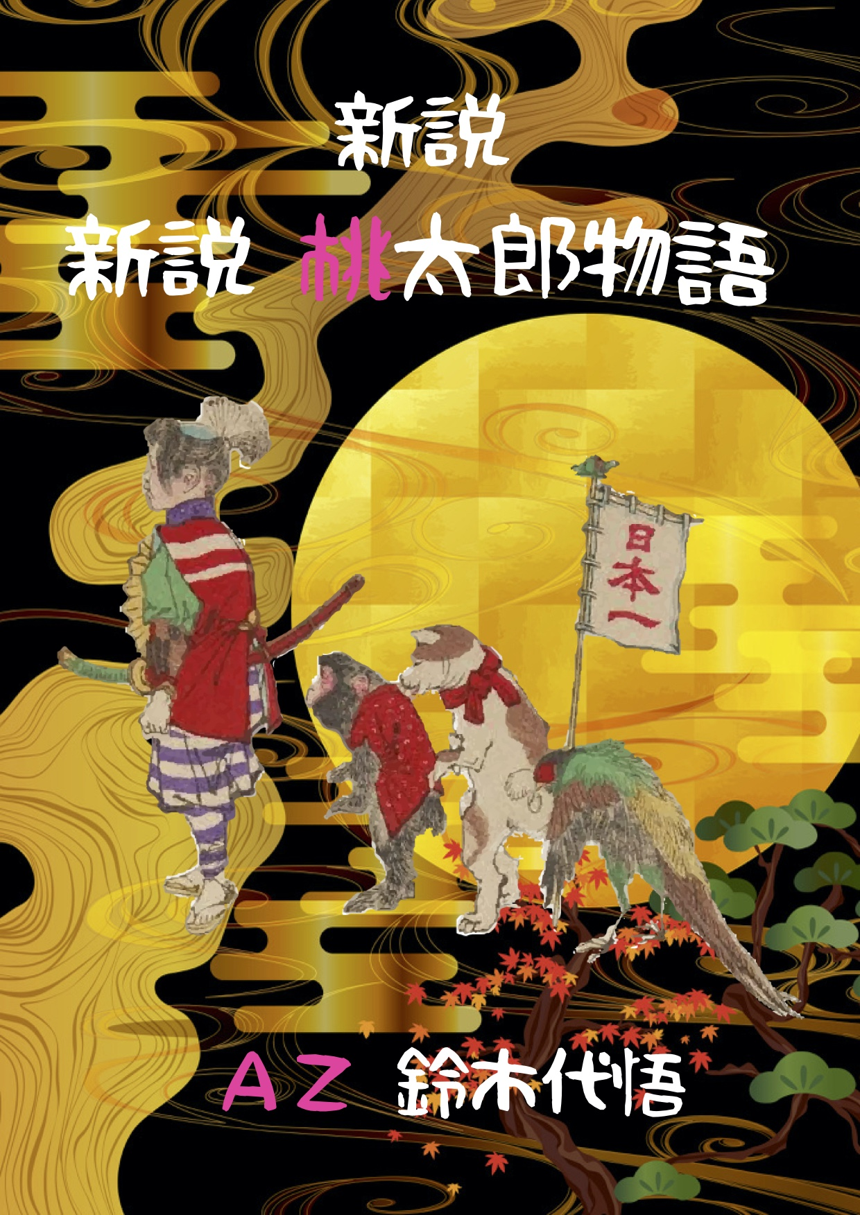 新説桃太郎物語 ベイス 宣伝用8